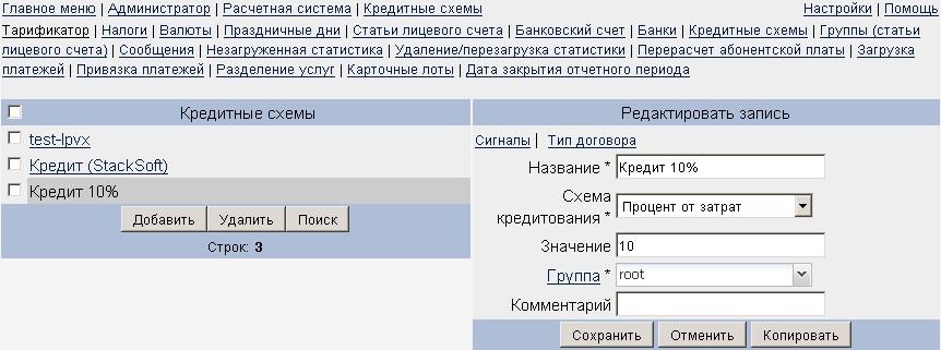 Межбанковский перевод хоум кредит